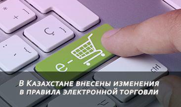 В Казахстане внесены изменения в правила электронной торговли