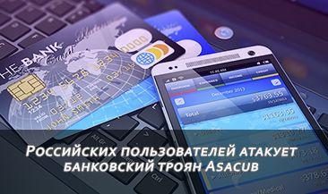 Российских пользователей атакует банковский троян Asacub