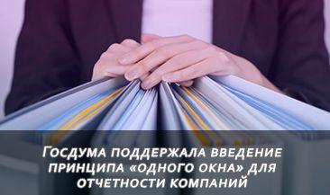 Госдума поддержала введение принципа «одного окна» для отчетности компаний