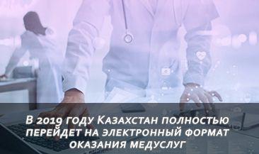 В 2019 году Казахстан полностью перейдет на электронный формат оказания медуслуг