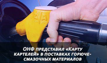 ОНФ представил «Карту картелей» в поставках горюче-смазочных материалов