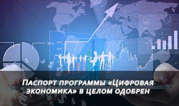 Паспорт программы «Цифровая экономика» в целом одобрен