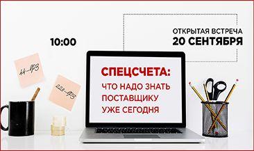 Поставщиков Москвы научат работать со спецсчетами