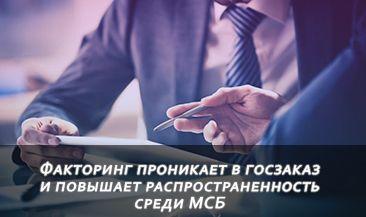 Факторинг проникает в госзаказ и повышает распространенность среди МСБ