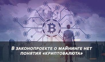 В законопроекте о майнинге нет понятия «криптовалюта»