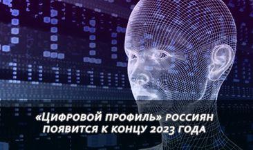 «Цифровой профиль» россиян появится к концу 2023 года