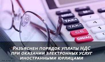 Разъяснен порядок уплаты НДС при оказании электронных услуг иностранными юрлицами