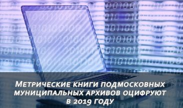 Метрические книги подмосковных муниципальных архивов оцифруют в 2019 году