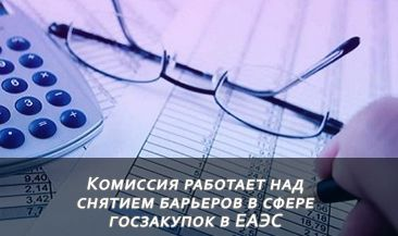 Комиссия работает над снятием барьеров в сфере госзакупок в ЕАЭС