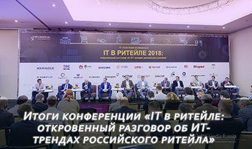 Итоги конференции «IT в ритейле: откровенный разговор об ИТ-трендах российского ритейла»