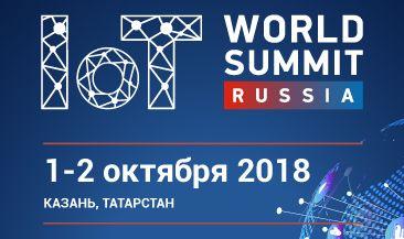 IoT World Summit Russia соберет более 120 экспертов из 25 стран