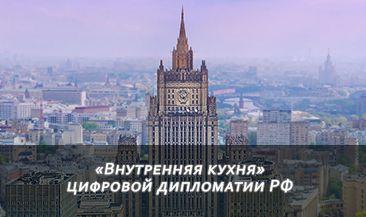 «Внутренняя кухня» цифровой дипломатии РФ