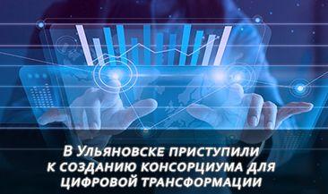 В Ульяновске приступили к созданию консорциума для цифровой трансформации