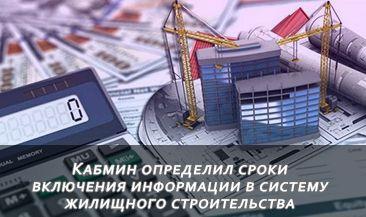 Кабмин определил сроки включения информации в систему жилищного строительства