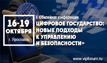Информационную безопасность цифрового государства обсудят в Ярославле
