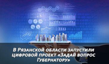 В Рязанской области запустили цифровой проект «Задай вопрос Губернатору»