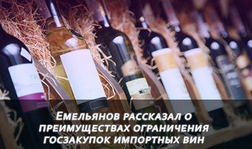 Емельянов рассказал о преимуществах ограничения госзакупок импортных вин для России