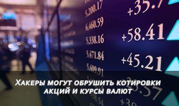 Хакеры могут обрушить котировки акций и курсы валют