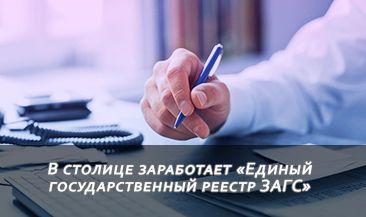 В столице заработает «Единый государственный реестр ЗАГС»