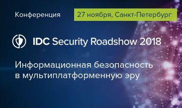 «IDC Security Roadshow 2018. Информационная безопасность в мультиплатформенную эру»