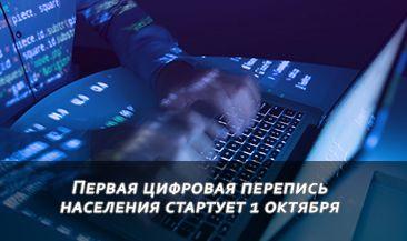 Первая цифровая перепись населения стартует 1 октября