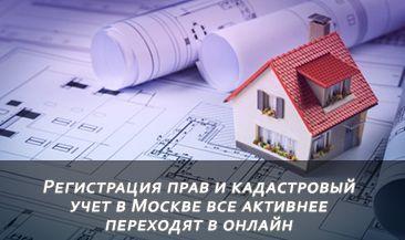 Регистрация прав и кадастровый учет в Москве все активнее переходят в онлайн