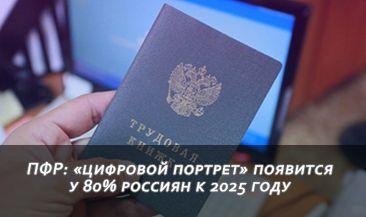 ПФР: «цифровой портрет» появится у 80% россиян к 2025 году
