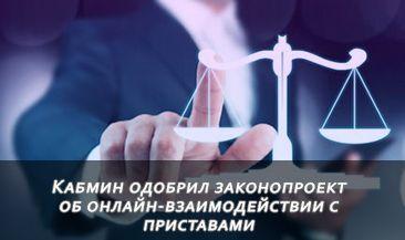 Кабмин одобрил законопроект об онлайн-взаимодействии с приставами