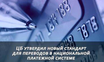 ЦБ утвердил новый стандарт для переводов в национальной платежной системе