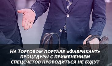 На Торговом портале «Фабрикант» процедуры с применением спецсчетов проводиться не будут