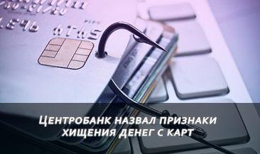 Центробанк назвал признаки хищения денег с карт