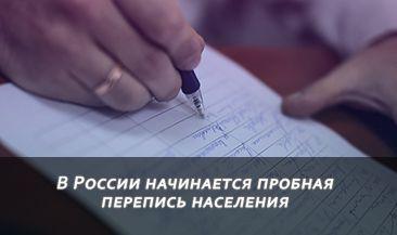 В России начинается пробная перепись населения