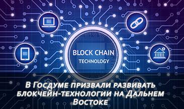 В Госдуме призвали развивать блокчейн-технологии на Дальнем Востоке