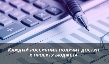 Каждый россиянин получит доступ к проекту бюджета