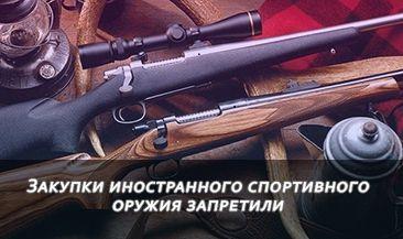 Закупки иностранного спортивного оружия запретили
