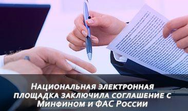 Национальная электронная площадка заключила соглашение с Минфином и ФАС России