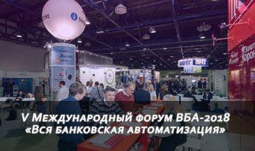 V Международный форум ВБА-2018 «Вся банковская автоматизация»