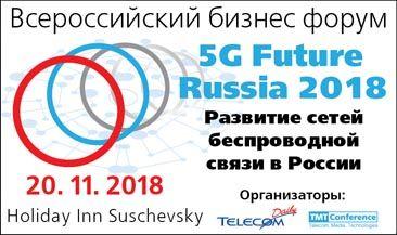 Всероссийский бизнес форум 5G Future Russia 2018