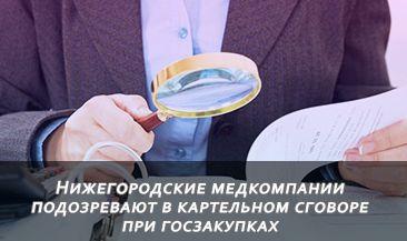 Нижегородские медкомпании подозревают в картельном сговоре при госзакупках