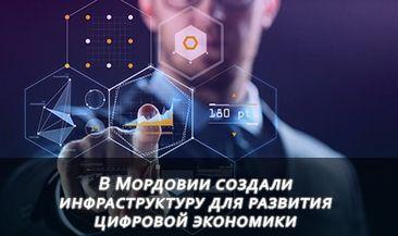 В Мордовии создали инфраструктуру для развития цифровой экономики