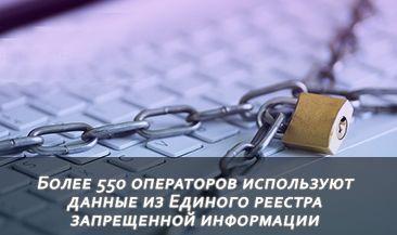 Более 550 операторов используют данные из Единого реестра запрещенной информации
