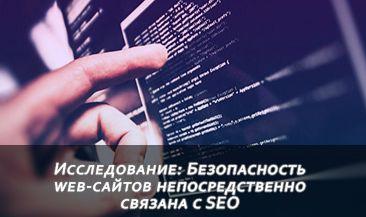 Исследование: Безопасность web-сайтов непосредственно связана с SEO