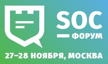 SOC-Форум 2018 «Практика противодействия кибератакам и построения центров мониторинга ИБ»