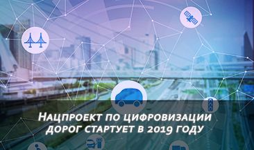 Нацпроект по цифровизации дорог стартует в 2019 году