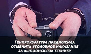 Генпрокуратура предложила отменить уголовное наказание за «шпионскую» технику