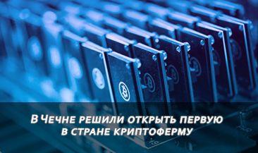 В Чечне решили открыть первую в стране криптоферму