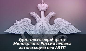 Удостоверяющий центр Минобороны России прошел авторизацию при АЭТП