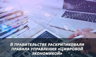 В правительстве раскритиковали правила управления «Цифровой экономикой»