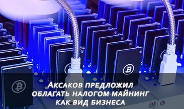 Аксаков предложил облагать налогом майнинг как вид бизнеса