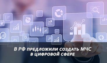 В РФ предложили создать МЧС в цифровой сфере